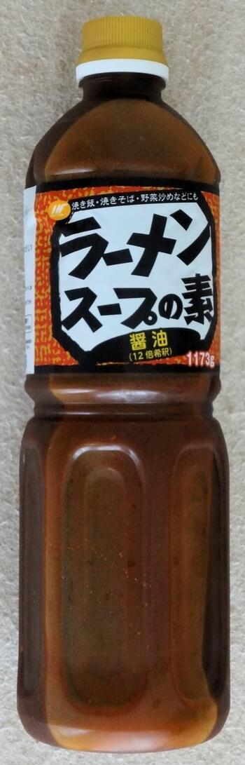 業務スーパーのラーメンスープの素