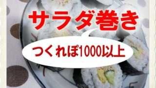 ぽ ぶり の 1000 焼き つくれ 照り