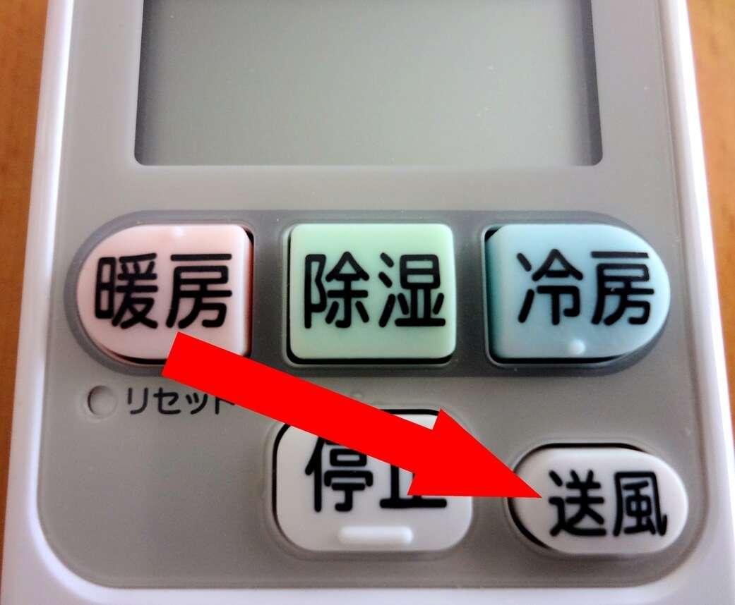 送風ボタン活用