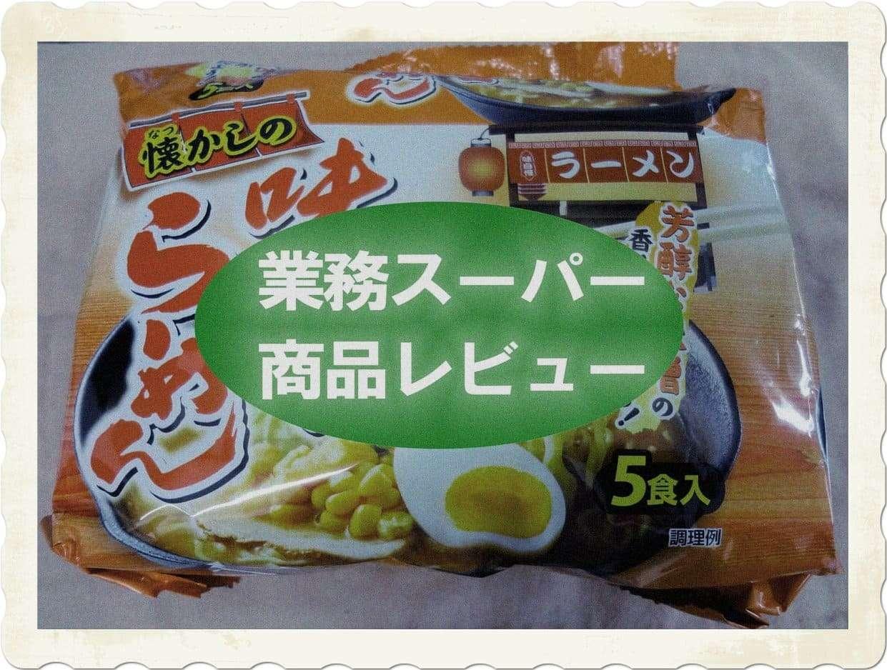 業務スーパー 味噌ラーメン