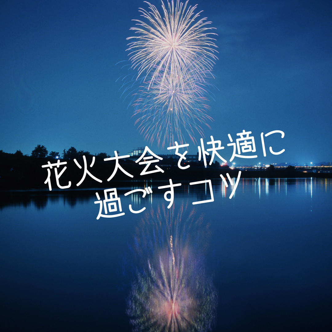 アイキャッチ@花火大会