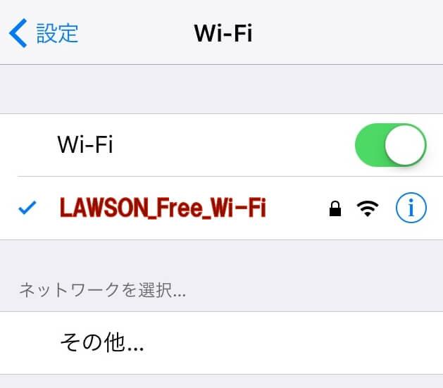 ローソンのwifi ssd