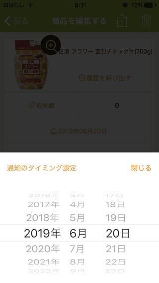 賞味期限管理アプリ-操作02