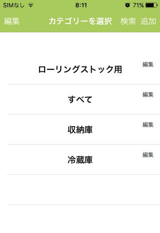 賞味期限管理アプリ-操作04