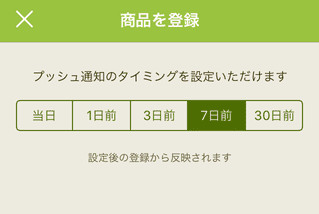 賞味期限管理アプリ-操作05