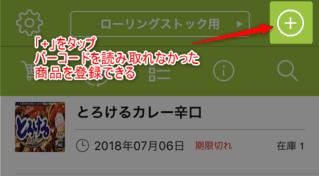 賞味期限管理アプリ-操作06