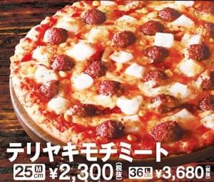 ピザーラのピザ06