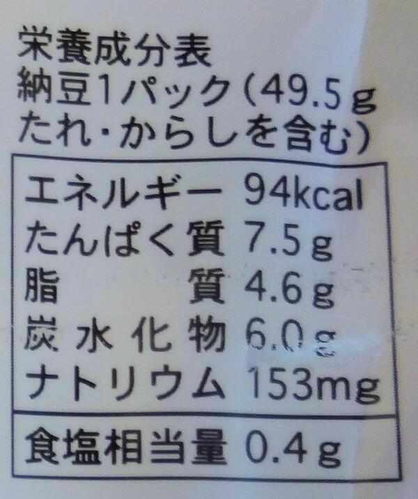 業務スーパーの納豆 カロリー