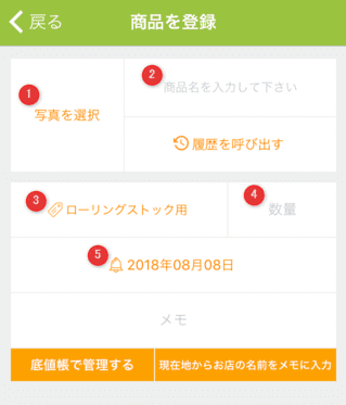 賞味期限管理アプリ-操作07