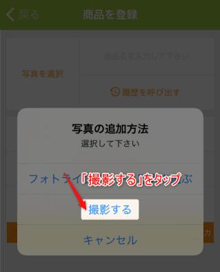 賞味期限管理アプリ-操作08