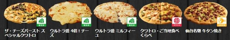 ドミノ・ピザ01