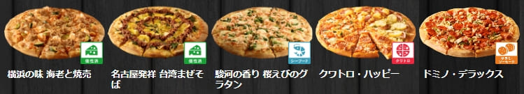 ドミノ・ピザ02