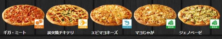 ドミノ・ピザ04