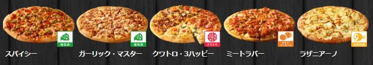 ドミノ・ピザ05