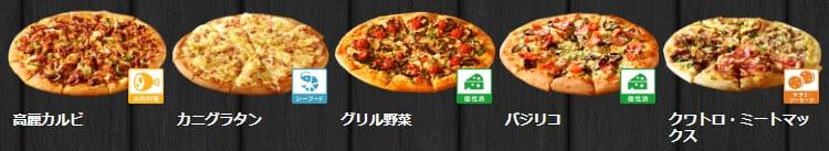 ドミノ・ピザ06