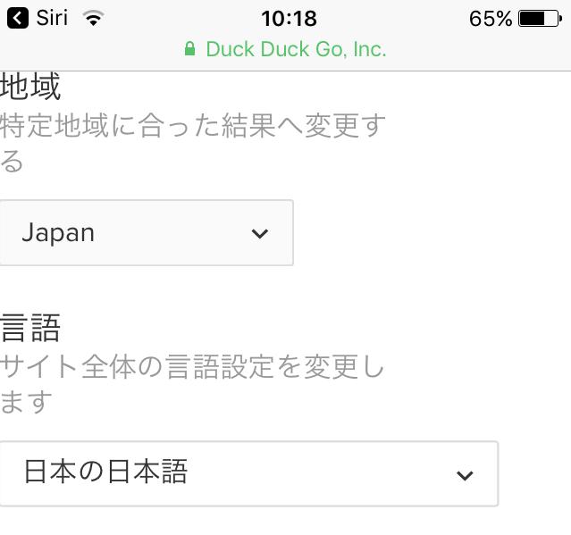 iphoneの設定09
