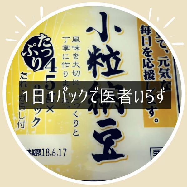 アイキャッチ@業務スーパーの納豆