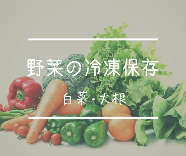 アイキャッチ@冷凍野菜