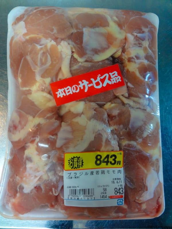 業務スーパーの鶏もも肉|ブラジル産