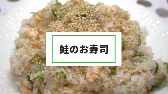 鮭のお寿司 アイキャッチ