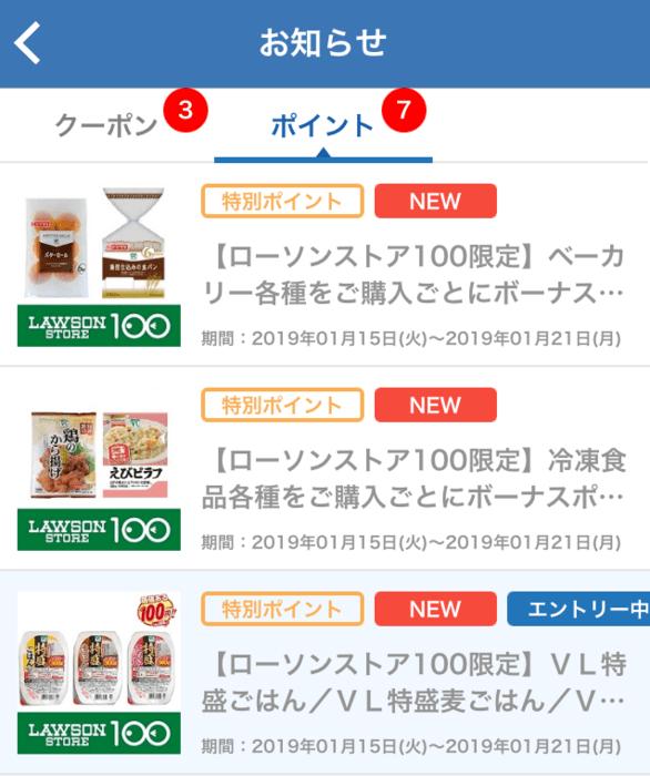 ローソンアプリ-02