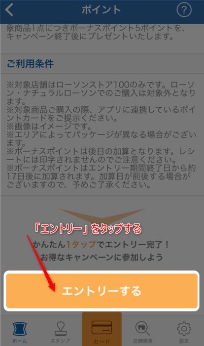 ローソンアプリ-03