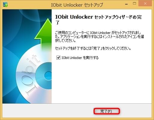 IObit Unlockerのインストール セットアップウィザードの完了