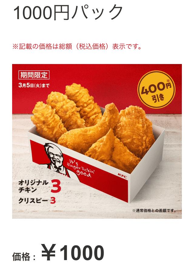 ケンタッキー1000円パック