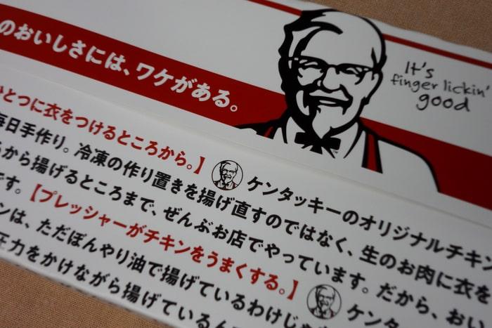 ケンタッキーフライドチキン KFC 1000円パック