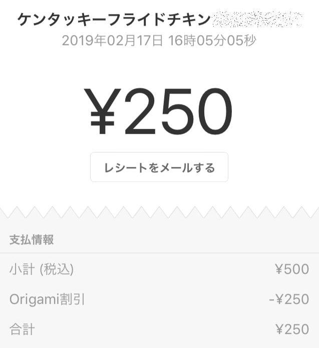 ケンタッキー KFC Origami Pay アプリの履歴