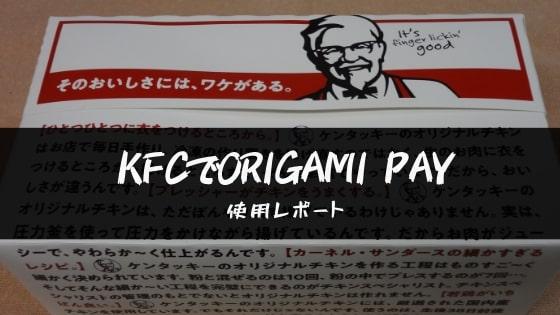 ケンタッキーでOrigami Payを使う