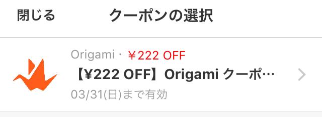 Origami Pay オリガミペイのクーポンを使用して支払う