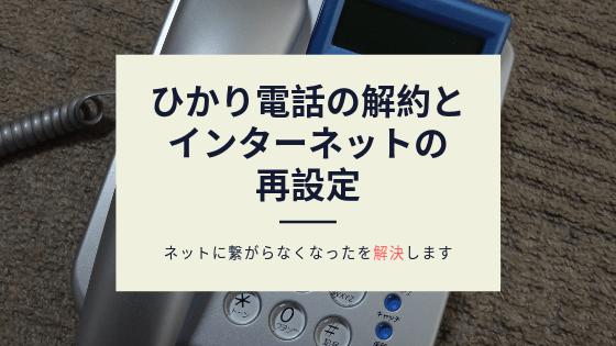 ひかり電話の解約とインターネットの再設定の方法 アイキャッチ